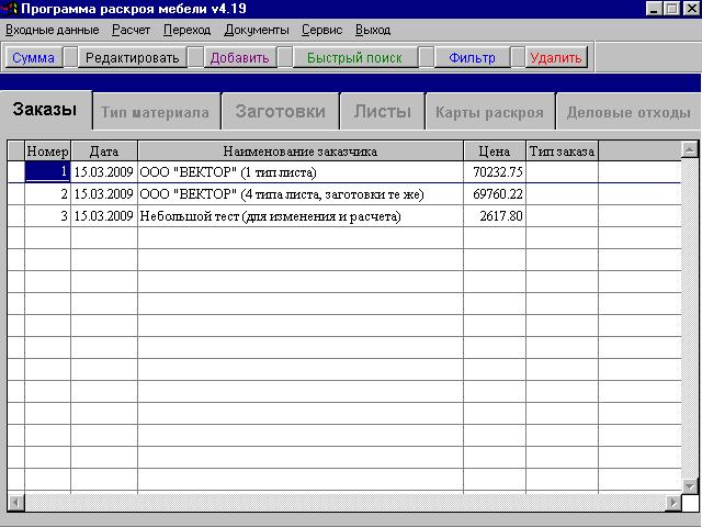 Скачать программу раскроя листовых материалов .  Раскрой 6.51.118 - это...