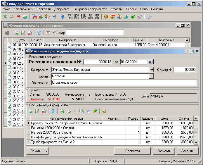 Скачать Бланк Накладной А5 Excel