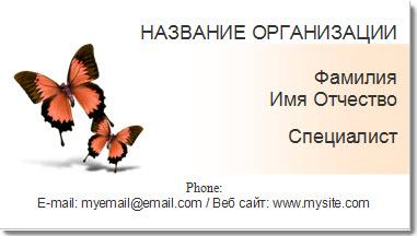 образец визитки скачать бесплатно в ворде - фото 2