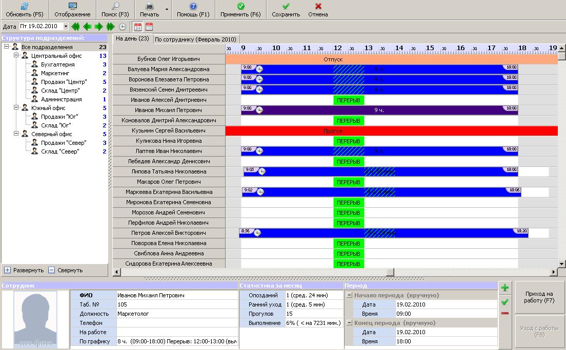 Табель Учета Рабочего Времени 0.3.3 С Ключом