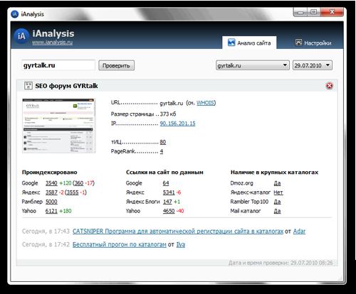 http://img.allsoft.ru/Screens/mig/2011/04/19/179483.png