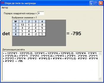 Определитель матрицы.exe.  Имя файла.