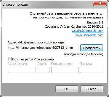http://img.allsoft.ru/Screens/mig/2011/06/19/197110.png