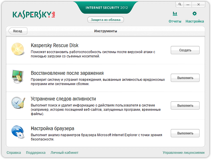 Kaspersky Internet Security (электронная версия)