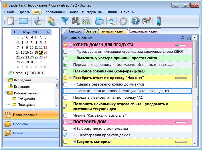 LeaderTask 7.2.1 + crack Русская версия.