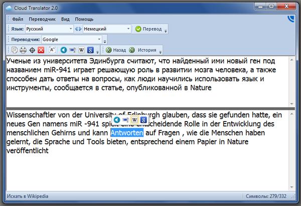 бесплатный переводчик путем выделения текста и вызовом команды перевести