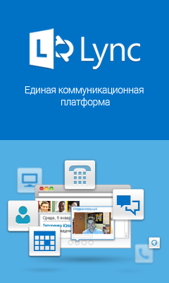 ActiveCloud by Softline предоставит Microsoft Lync 2013 по модели SaaS