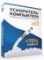 «Ускоритель Компьютера»: программа для очистки и оптимизации системы!