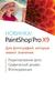 Новый Corel PaintShop Pro X9
