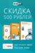 Выгодная безопасность! Скидка 500 рублей на антивирусы ESET NOD32