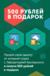 500 рублей в подарок за покупку продления Kaspersky Internet Security или Kaspersky Total Security