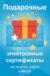 Подарочные сертификаты в Allsoft - подари программу другу!