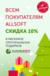 Всем покупателям Allsoft - скидка 10% на покупки в магазине подарков!