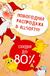 Новогодняя распродажа в Allsoft