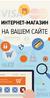 Разработчикам программ: организация онлайн-продаж с вашего сайта