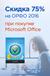 Скидка 75% на ОРФО 2016 для Windows