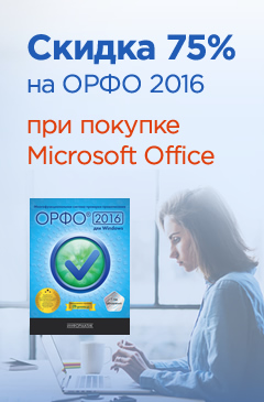 Скидка 75% на ОРФО 2016 для Windows