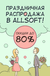 Последние дни большой праздничной распродажи в Allsoft