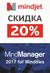 Скидка 20% на MindManager 2017 для первых покупателей