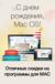 День рождения macOS в Allsoft: скидки до 50%