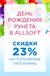 День рождения Рунета в Allsoft