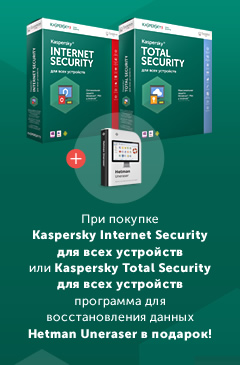 При покупке Kaspersky Internet Security или Kaspersky Total Security программа Hetman Uneraser в подарок