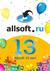 День рождения Allsoft: 13 лет вместе с вами!