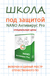 NANO Антивирус Pro для образовательных учреждений по специальной цене