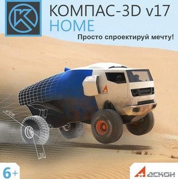 Новый КОМПАС-3D v17 Home — система трехмерного моделирования для дома, хобби и творчества