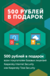 Получи 500 рублей на покупку Kaspersky Internet Security или Kaspersky Total Security