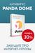 Новый антивирус Panda Dome Advanced для дома и малых предприятий со скидкой 30%