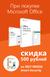 При покупке Office скидка 500 рублей на ESET NOD32 Smart Security