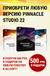 Приобрети любую версию Pinnacle Studio 22 и получи 500 рублей в подарок на любую покупку в Allsoft