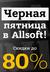 Черная пятница в Allsoft началась - скидки до 80%!