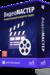 «ВидеоМАСТЕР»: мощный конвертер с функцией редактирования видео!