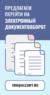 Allsoft работает через систему электронного документооборота