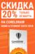 Всего 1 день! Скидка 20% на CorelDRAW Home & Student Suite 2018