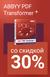 Скидка 30% на ABBYY PDF Transformer+