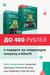 До 400 рублей в подарок за покупку Kaspersky Internet Security или Kaspersky Total Security