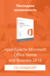 Завершение продаж Microsoft Office Home and Business 2016