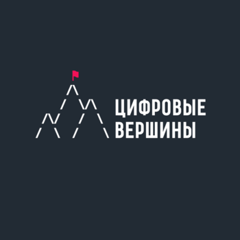 Приглашаем к участию в премии для независимых разработчиков «Цифровые вершины»