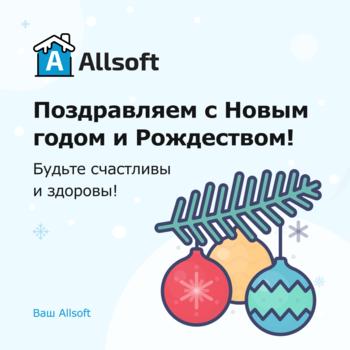 График работы Allsoft в новогодние праздники