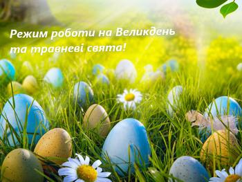 Режим роботи на Великдень та тревневі свята