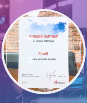 Allsoft - лидер интернет-продаж продуктов АСКОН по итогам 2020 года