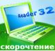 Тренажер + программа скорочтения - Reader32New