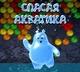 Игры и развлечения Прочие игры Спасая Акватика