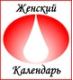 FeminaSoft Женский Календарь