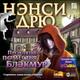 Стиль жизни Приключения и квесты Нэнси Дрю: Проклятье поместья Блэкмур (электронная версия)