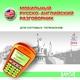 Программы для мобильных устройств Наука и образование Русско-английский Мобильный разговорник