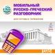 Программы для мобильных устройств Наука и образование Русско-греческий Мобильный разговорник